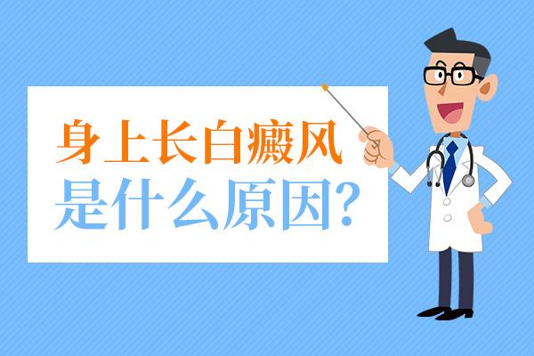 昆明白癜风专科医院:手部白癜风的病因是