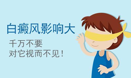 昆明白癜风专科医院联系护国路:如何避免白癜风病情加重?