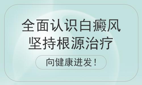云南看白斑专科医院:白癜风会不会自行消失呢?