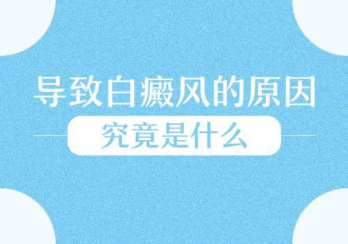 云南白斑医院:导致女性患白癜风的原因都有哪些
