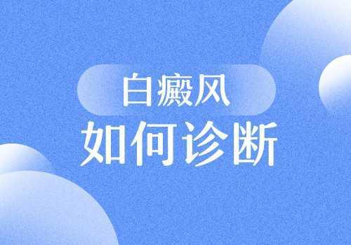 云南昆明白癜风医院:白癜风怎么诊断比较好呢