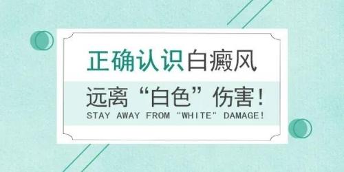 昆明医生告诉你为什么治疗白癜风要具备五心?